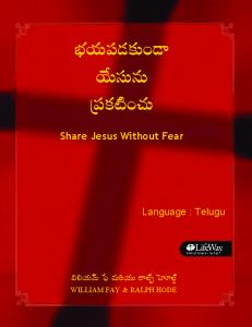 Share Jesus Without Fear - Telugu
